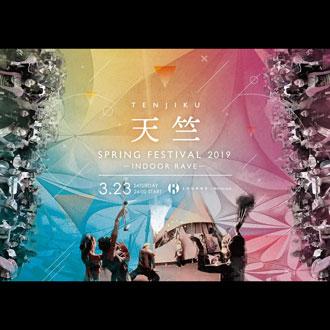 天竺 Spring Festival 2019 -INDOOR RAVE-