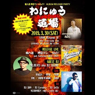 わにゅう道場SPECIAL -輪入道 / 押忍マン / N0uTY ALBUM RELEASE PARTY-