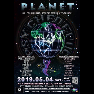 PLANET -To be Psychedelic-