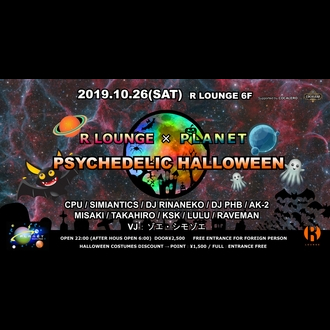 R LOUNGE × PLANET  PSYCHEDELIC HALLOWEEN