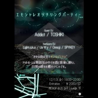 エモシャレオツチリングパーティー Vol.4