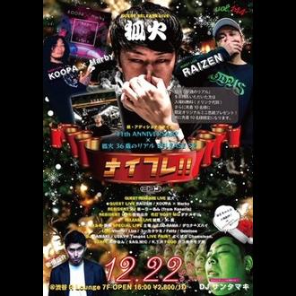 ナイフレ!!! Vol.145 11th Anniversary アディショナルタイム 忘年会SP