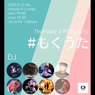 Thursday J-POP Party #もくうた