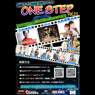 One Step Vol.21