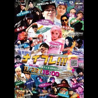 ナイフレ!!! Vol.153  -ナイフレ 配信フェスSPECIAL-