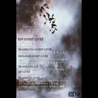 #バリカタ Vol.12 忘年会