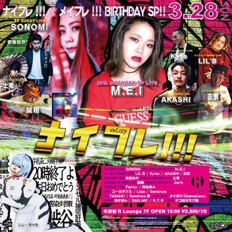 ナイフレ!!! Vol.157 ナイフレ!!! × メイフレ!!! BIRTHDAY SP!!