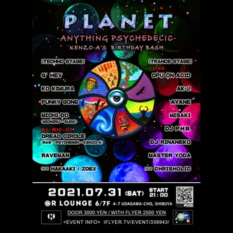 PLANET -ANITHING PSYCHEDELIC-