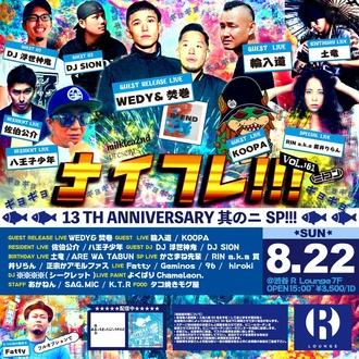 ナイフレ!!! Vol.161 13TH ANNIVERSARY 其のニSP!!!