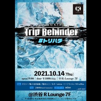 Trip Behinder #トリハダ