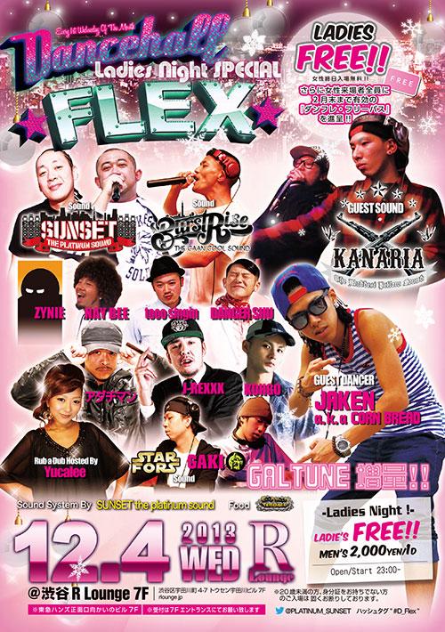 DANCEHALL FLEX -Ladies Night SP ! !