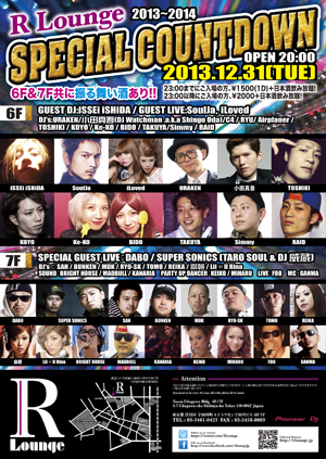 R Lounge SPECIAL COUNTDOWN 2013〜2014